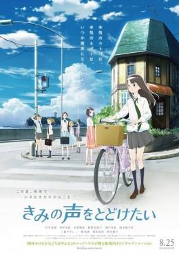 Kimi no Koe wo Todoketai ver online